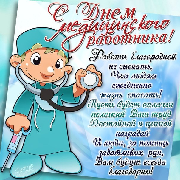 Поздравление врачу мужчине с днем рождения